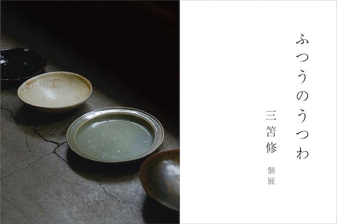 三笘修 ふつうのうつわ  / 陶磁・個展 / 20.1.25-20.2.2 / AOYAMA / EVENT