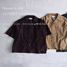 Phlannèl&KIJI ×2 POINT CAMPAIGNを開催中です