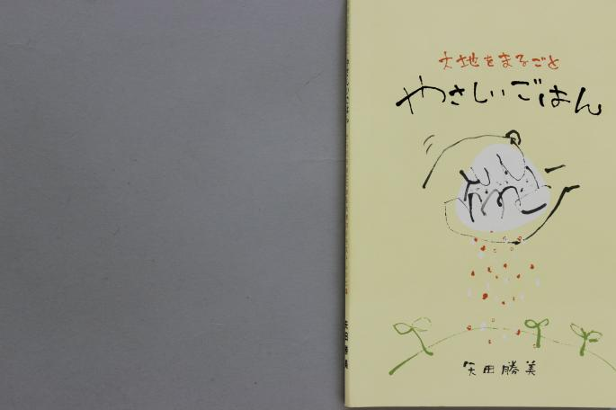 矢田 勝美<br /> 大地をまるごとやさしいごはん<br /> Made in Japan<br /> PRICE / 1,800+tax
